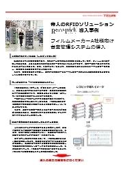 【RFID導入事例】フィルムメーカー様向け台車管理システムの導入 表紙画像