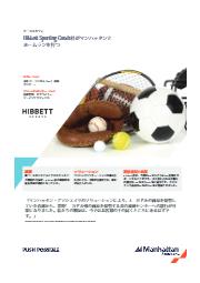 倉庫管理 事例紹介 欧州Hibbett Sporting Goods社 表紙画像