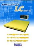 簡易型フロアスケール『LCシリーズ』 表紙画像