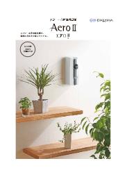 スプレー式芳香消臭剤『エアロ』 表紙画像