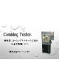 くし通り計測装置『コーミングテスターSK-7A』