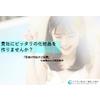 日焼け対策のご提案【オリオン粧品工業(株)】.jpg