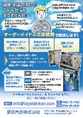 オーダーメイドの冷却装置