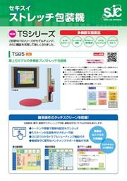積水樹脂『パレットストレッチ包装機 TS75』 表紙画像