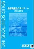 SSI防衛装備品カタログ(I)