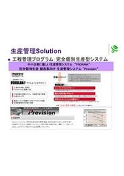 生産管理Solution 工程管理プログラム:完全個別生産型システム 表紙画像