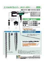 【レンタルサービス】マルチドライバー『MLD-800J』 表紙画像