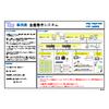 Tcc-P002 生産指示システム.jpg