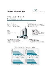 cyber dynamic line 小型ブラシレスサーボモータ フライヤー 表紙画像
