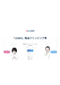 デジタル健康観察表リーバー 報道クリッピング集