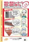食品×電気ヒーター 熱風発生器、遠赤外線ヒーター、ラバーヒーター 表紙画像