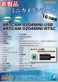 新製品☆ミニカメラシリーズ  「ARTCAM-0204MINI」 表紙画像
