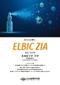除菌・消臭剤『エルビック ジア』カタログ 表紙画像