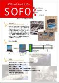 光ファイバー計測システム「OSMOS」 表紙画像