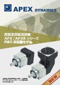 PAT-B互換モデル高精度遊星減速機『AFX/AFXRシリーズ』