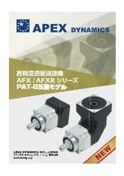 PAT-B互換モデル高精度遊星減速機『AFX/AFXRシリーズ』 表紙画像