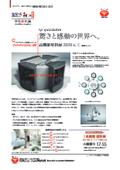 コンベアレス塗装システム『クイックシステム-UV』資料 表紙画像