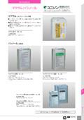 浸透性吸水防止剤『マクサム/イシノール』 表紙画像