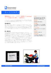 【導入事例】軍用規格フィルム(MLT1,2) 表紙画像