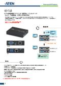 ビデオ分配送信器/エクステンダー用VGA/オーディオレシーバーVE172R 表紙画像