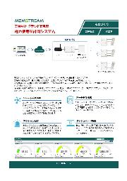 【製造IoT事例】工場向け電力使用量計測システム 製品カタログ 表紙画像