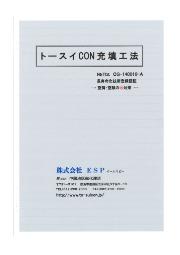 株式会社ESP『トースイCON充填工法』 表紙画像