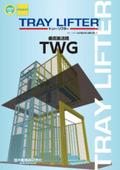 垂直搬送機『トレーリフター TWG』
