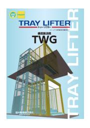 垂直搬送機『トレーリフター TWG』 表紙画像