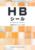 無機質浸透性タイル仕上げ防水材『HBシール』
