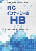 無機質浸透性タイル仕上げ防水材『RCインナーシール HB』