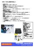 デジタル表面抵抗測定セット カタログ 表紙画像