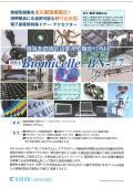 少量練り込み型 帯電予防剤 『ビオミセルBNシリーズ』 表紙画像