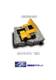 鉄筋探査装置『センシオンプロ』 表紙画像