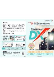 注文住宅・分譲住宅・不動産向けサービス『注文分譲クラウドDX』 表紙画像