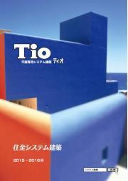 平屋専用システム建築『Tio(ティオ)』 表紙画像
