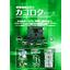 映像遅延メモリ カコロクVM-800HD-Light-PCB 製品カタログ 表紙画像