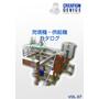 充填機・供給機 カタログVOL07.jpg