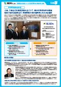 【導入事例】ALSOK東京株式会社 日報365 for 警備