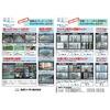 BCP対策 和研ハーディ商品カタログ.jpeg