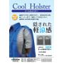 保冷剤『クールホルスター』 表紙画像