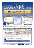 給排水申請CADシステム『ANDES 水匠 for 申請』見積Goo!連携オプション