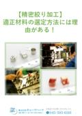 【精密絞り加工】 適正材料の選定方法には理 由がある!