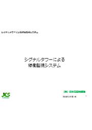 稼働監視システム 表紙画像