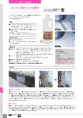 コンクリート用洗浄剤『コンクリ汚れイッキ落ち』 表紙画像