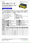 SNMPハブ付コンバータ(広域動作温度対応 6x10/100Base-TX、2x100Base-FX):KSD-800シリーズ 表紙画像