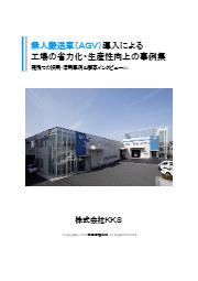 無人搬送車(AGV) 導入による 工場の省力化・生産性向上の事例集 表紙画像