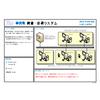 Tcc-Q002 検査・出荷システム.jpg