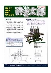 原料粉体向け粗砕機 砕き太郎 KT-102RW カタログ 表紙画像