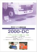 電子式ポータブル重量測定装置『マットスケール 2000-DC』