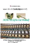 NCWトランス縦置きタイプ寸法表(日幸電機株式会社)